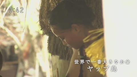 ヤップ島 島民 画像