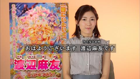 プリキュア37話 渡辺麻友 (2)
