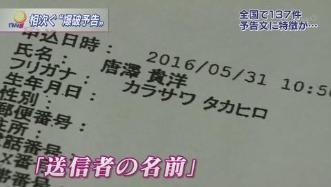 NHK ニュースウオッチ9 爆破予告 送信者の名前が唐澤貴洋