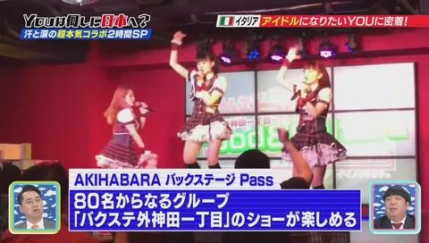 akihabaraバックステージpass