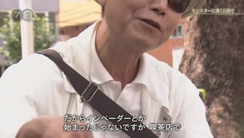 NHKドキュメント72 ポケモンGO 錦糸公園 (2352)
