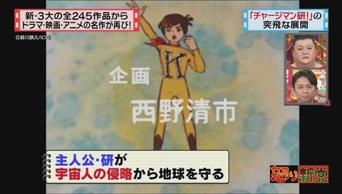 マツコ&有吉の怒り新党 最終回 『チャージマン研』
