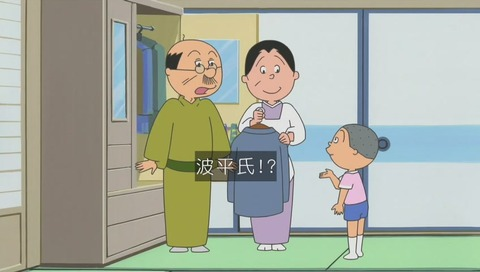 アニメ『サザエさん』作品No.7797「ただいまソンケー中」画像