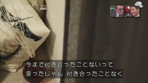 『モンスターハウス』歩美ちゃん