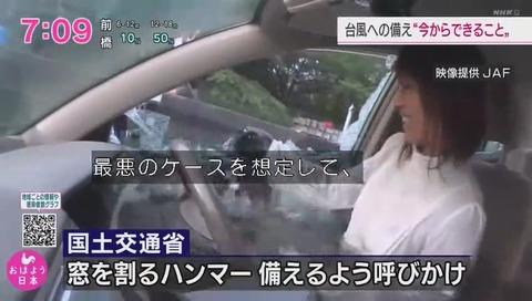 おはよう日本 台風への備え 窓を割るハンマー
