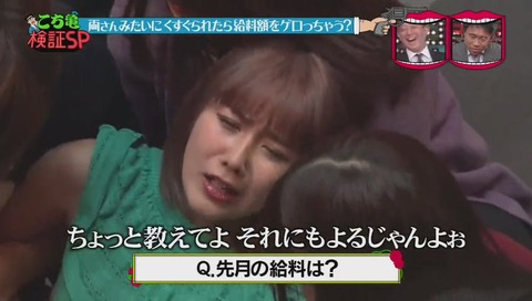 『水曜日のダウンタウン』元 ℃ute  岡井