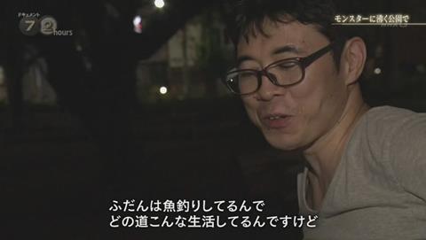 NHKドキュメント72 ポケモンGO 錦糸公園 (2119)