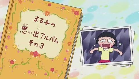 ちびまる子ちゃん 30周年 まる子の思い出アルバム