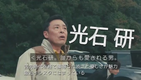 「バイプレイヤーズ」光石研