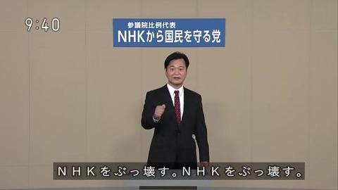 岡本ゆきのぶ「NHKをぶっ壊す」「立てよ国民」