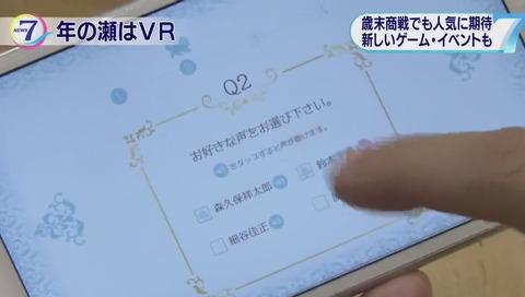 NHK ニュース7 VRカレシ 画像