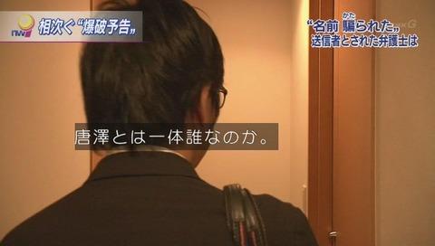 NHK ニュースウオッチ9 唐澤貴洋 hspace=