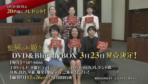 ドラマ「監獄のお姫様」DVD ブルーレイ
