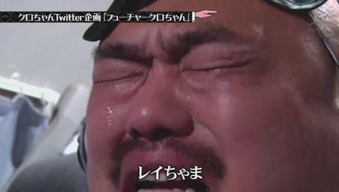 クロちゃん 号泣