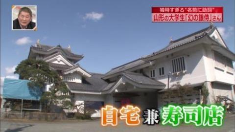新・情報7daysニュースキャスター 岡田幻の銀侍(まぼろしのぎんじ)さん自宅が寿司屋