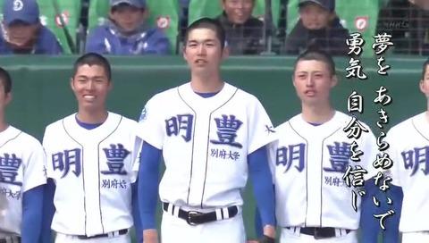 明豊高校 校歌
