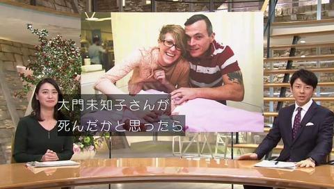 富川アナ「大門さんが死んだと思ったら」