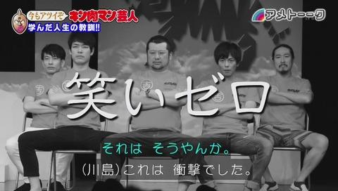 アメトーーク! キン肉マン芸人 バッファロー吾郎のダイナマイト関西