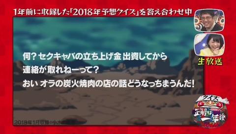 『クイズ☆正解は一年後 2018』次回予告シリーズ ドラゴンボール 小木博明 の回答