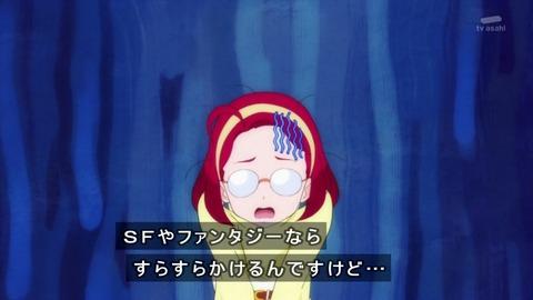 スター☆トゥインクルプリキュア ママ「SFやファンタジーならかけるんですけど」
