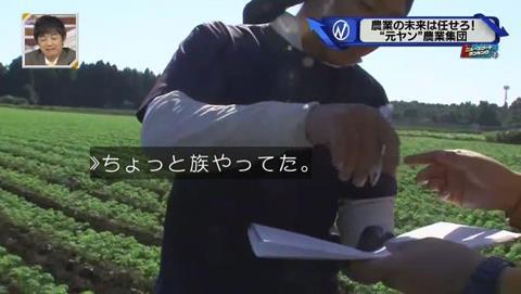 新・情報7days 元ヤンキー 農家 (63)
