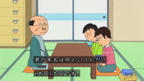 『サザエさん』『父さん説教中』波平「バカもん」を木村武彦と太田に叫ぶ
