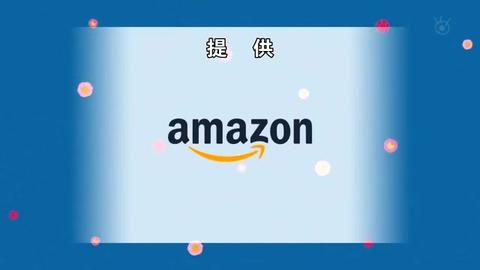 サザエさん50周年スペシャル 提供スポンサー Amazon