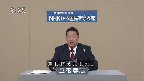 NHKから国民を守る党 立花孝志 NHK職員の不祥事(不倫路上カーセックス)について語る
