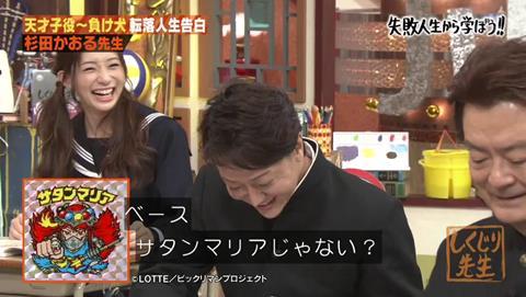 しくじり先生 杉田かおる ビックリマン (26)