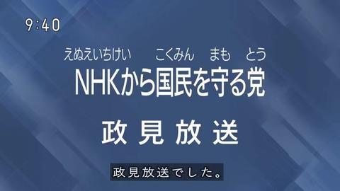 「NHKをぶっ壊す」岡本ゆきのぶも最後途中でカット?