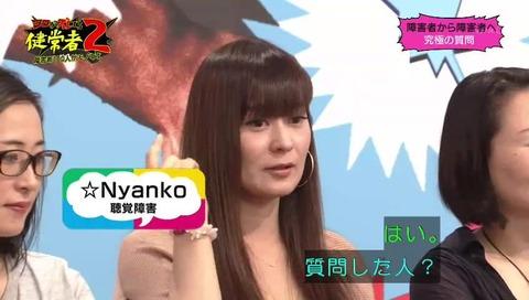 聴覚障害者 Nyanko