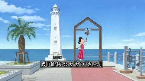 2019 サザエさんのアニメ50周年 オープニング 愉快なサザエさん