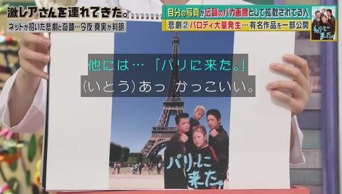 「パリに来た」