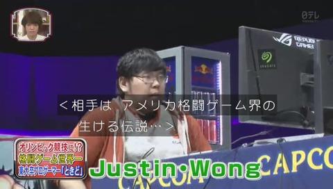 ジャスティン・ウォン