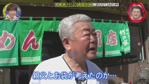 電話番号の語呂が悪すぎるラーメン店『竹の家』