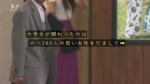 NHKスペシャル「半グレ 反社会勢力の実像」風俗店