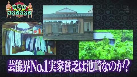 サンシャイン池崎の実家が一番ボロい説