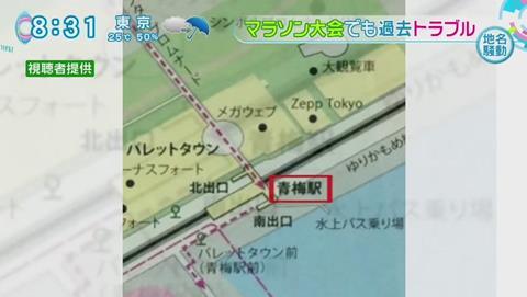 青海 青梅 紛らわしい地名 アイドル 遅刻 (355)