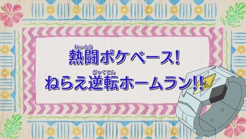『ポケットモンスター サン&ムーン』28話「熱闘ポケベース!ねらえ逆転ホームラン!!」