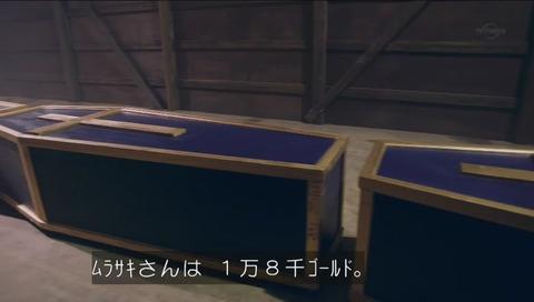 勇者ヨシヒコ 3期 第10話 生き返らせる ムラサキ1万8千