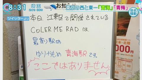 青海 青梅 紛らわしい地名 アイドル 遅刻 (386)