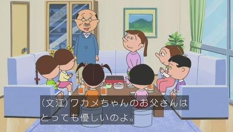 ワカメの友達「文江ちゃん」誕生会