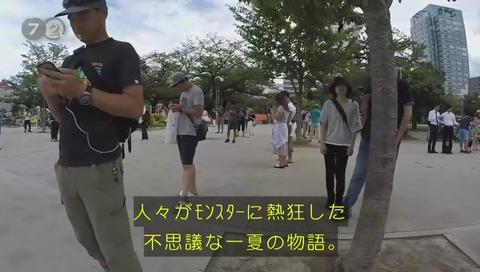 NHKドキュメント72 ポケモンGO 錦糸公園 (53)