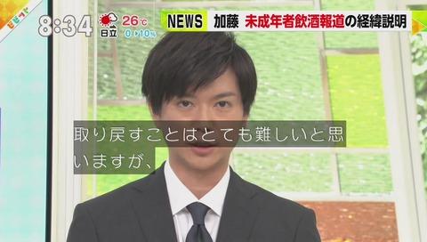 ビビット 加藤シゲアキ「太一君」