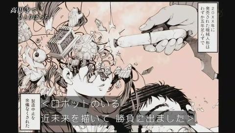 SF漫画『機械人形ナナミちゃん』