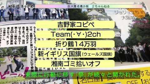 「平成ネット史」2ちゃんねる 祭り