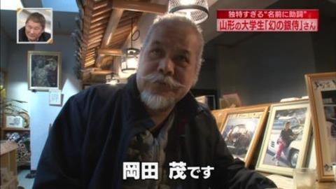 新・情報7daysニュースキャスター 岡田幻の銀侍(まぼろしのぎんじ)の父 岡田茂さん