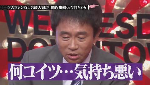 浜田「気持ち悪い」