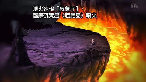 魔入りました入間くん 硫黄島噴火