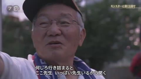 NHKドキュメント72 ポケモンGO 錦糸公園 (2624)